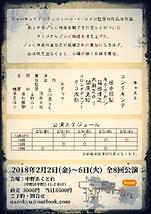 歌舞伎町ゾンビ物語