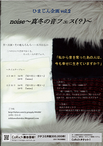 noise〜真冬の音フェス(?)〜