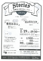 Stories~他愛ない話のオムニバス~ぷれびゅ