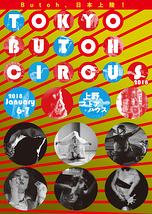 Tokyo Butoh Circus 2018