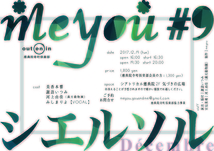 meyou#9 『シエルソル』