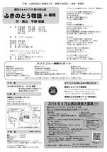 ふきのとう物語in 板橋