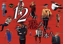 12人のそりゃ恐ろしい日本人