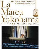 ラ・マレア 横浜