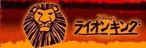 ライオンキング【福岡】
