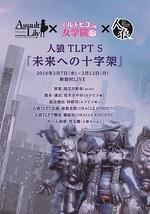 人狼TLPT S『未来への十字架』
