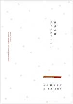 志の輔らくご in EX 2017