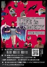 第3回 LIFE is COMEDY
