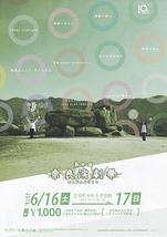 第10回奈良演劇祭