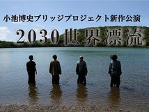 2030世界漂流