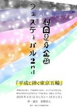 平成に捧ぐ東京五輪