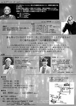 演戯団コリペ「露宿の詩」