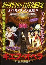 ウクライナ国立歌劇場オペラ(キエフ・オペラ) 『椿姫 La traviata』