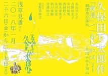 久保田万太郎作『夜長』/『あしかび』より