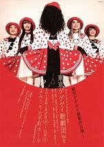 東京ゲゲゲイ歌劇団 Vol.Ⅱ