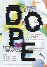 加藤訓子(パーカッション)×平山素子(ダンス)『DOPE』