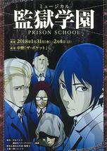 ミュージカル 監獄学園 PRISON SCHOOL