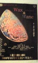 Wax & Wane ~ワックス・アンド・ウェイン~