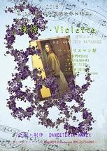 音楽劇「憧憬・・Violette」