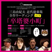 三島由紀夫 近代能楽集 全作リーディング 第1弾「卒塔婆小町」