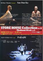 ストアハウスコレクション・タイ週間 Vol.2