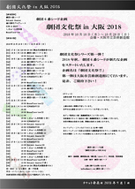 劇団文化祭in大阪2018
