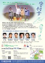 劇団仲間公演『空の村号』