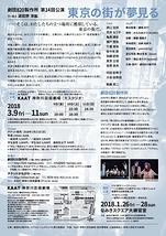 東京の街が夢見る【横浜公演】