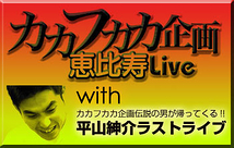 カカフカカ恵比寿ライブvol.19 with 平山紳介ラストライブ