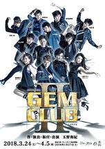 SHOW HOUSE『GEM CLUBⅡ』