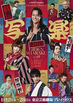 戯伝写楽 2018