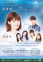 昆夏美with team TOHO ENTERTAINMENT