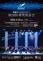 名鶴ダンスカンパニー  第24回 研究発表会