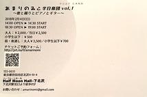 あまりのみと半月楽団 vol.1