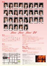 LoveLoveLove21