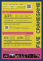『FIVE CRANEGAME』2月公演 @イカロスの森