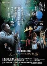 空海劇場2018
