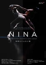 Noism1『NINA−物質化する生け贄』埼玉公演