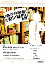 ~耳から至福~『ホンヨミ』vol.3