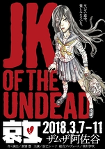 JK OF THE UNDEAD
