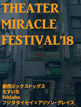 ミラクル祭'18