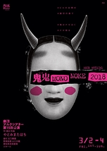 鬼鬼-MONONOKE-2018