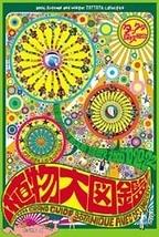 植物大図鑑