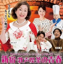 新宿・歌声喫茶の青春ー「トロイカ」・「カチューシャ」そして「ともしび」ー