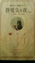 静電気の夜vol3 『文豪座談会』『蜘蛛たちの意図』芥川龍之介「蜘蛛の糸」より『智恵子、少々』高村光太郎「智恵子抄」より