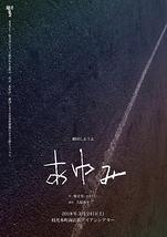 あゆみ(2018北九州公演)