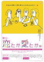 舞台 恋とか愛とか(仮)2