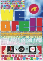 『We are!!』