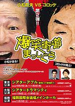 小松政夫VSコロッケ第2弾!『爆笑街道まっしぐら』