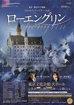 東京二期会オペラ劇場『ローエングリン』